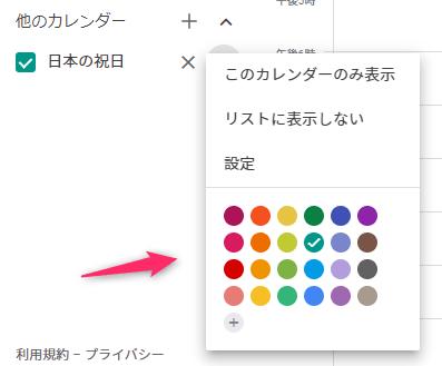 Googleカレンダー_祝日の色を選択(PC)