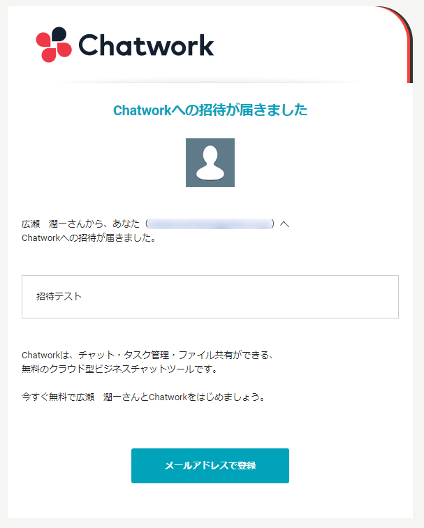 chatwork_招待メール