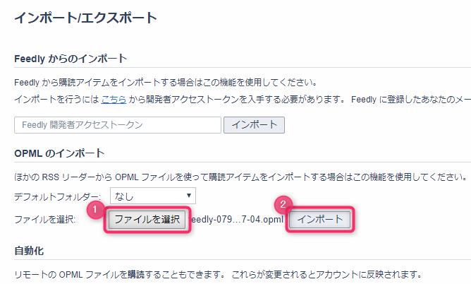 ファイル選択→インポート