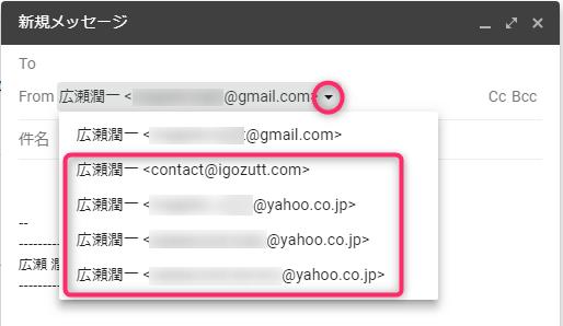 送信元のメールアドレス選択