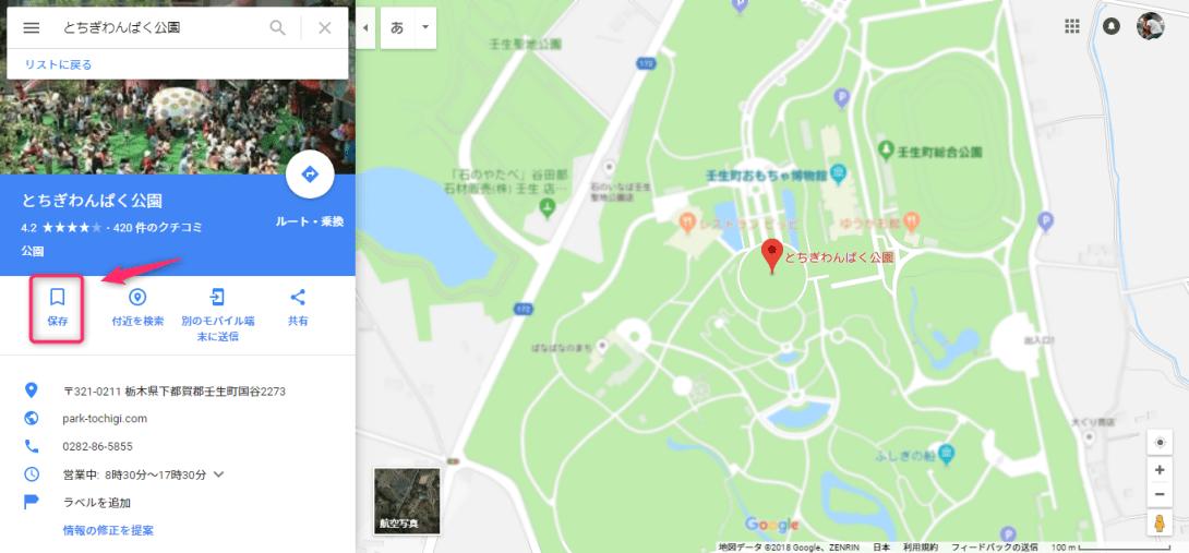 Googleマップで保存