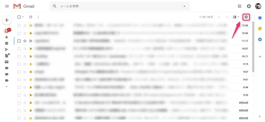 Gmail_歯車クリック