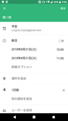 Googleカレンダー_新規登録