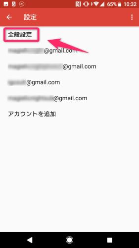 Gmail_全般設定をタップ