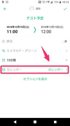 TimeTree_予定登録先カレンダーの切り替え