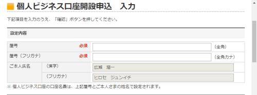 楽天銀行_口座申込