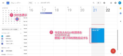 Googleカレンダー_予定の入力