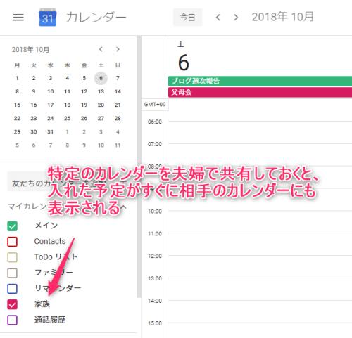 Googleカレンダー_共有