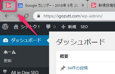 Chrome_タブを固定