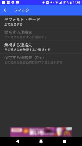 通話レコーダー_録音対象
