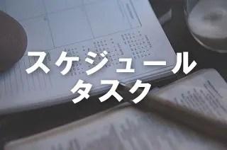 アイキャッチ_スケジュール・タスク