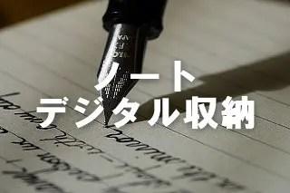 アイキャッチ_ノート・デジタル収納