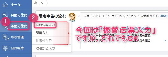 MoneyForwardクラウド確定申告_手動入力メニュー