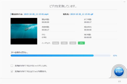 VideoProc_ビデオ画面_変換中
