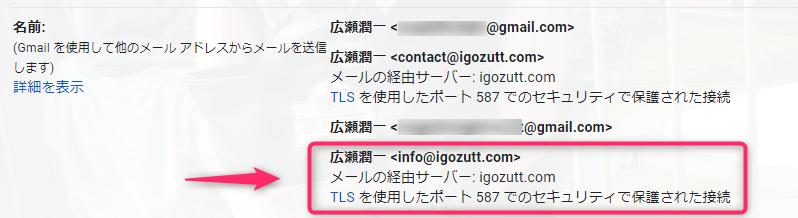 Gmial_メール追加_完了