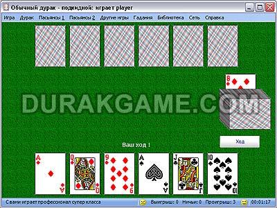 Карты играть в дурака бесплатно
