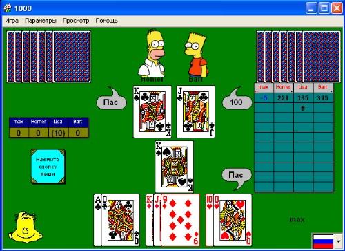 Правила игры в тысячу в карты
