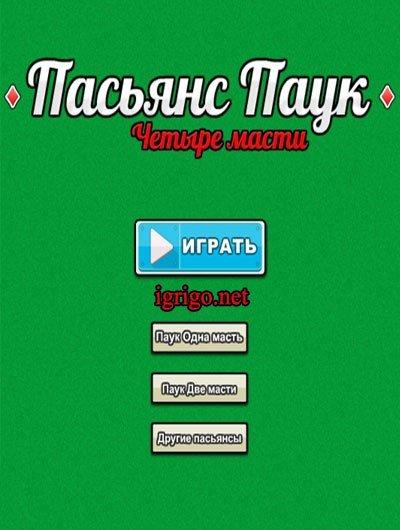 Пасьянс Паук 4 Масти играть онлайн или скачать торрентом
