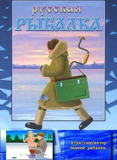 Зимняя Русская рыбалка скачать торрентом или играть онлайн