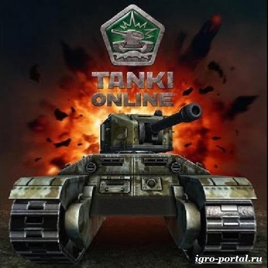 Игра-Танки-Онлайн-1
