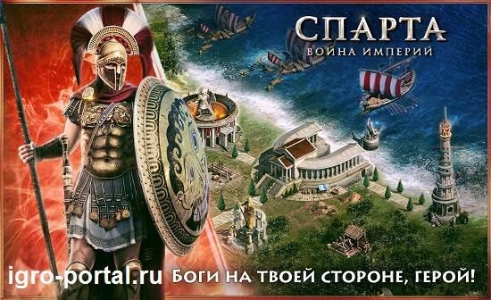 Игра-Спарта-Особенности-и-прохождение-игры-Спарта-1