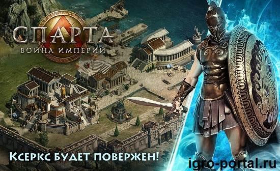 Игра-Спарта-Особенности-и-прохождение-игры-Спарта-2