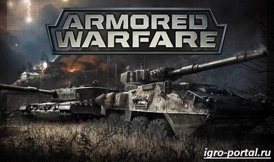 Игра-Armored-Warfare-Обзор-и-прохождение-Armored-Warfare-1