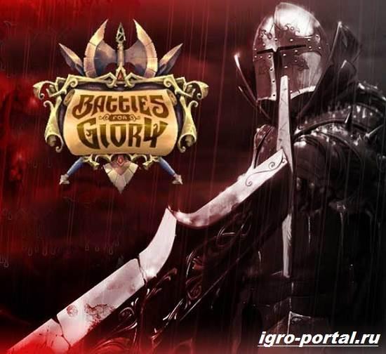Игра-Battles-for-Glory-Обзор-и-прохождение-игры-Battles-for-Glory-1