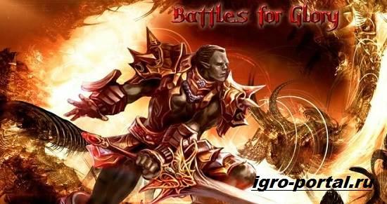Игра-Battles-for-Glory-Обзор-и-прохождение-игры-Battles-for-Glory-2