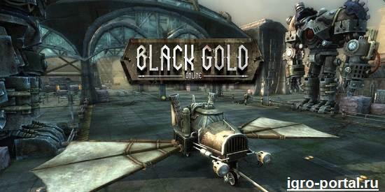 Игра-Black-Gold-online-Обзор-и-прохождение-Black-Gold-online-3