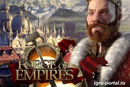 Игра-Forge-of-Empires-Обзор-и-прохождение-игры-Forge-of-Empires-2