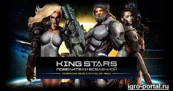 Игра-Kingstars-Обзор-и-прохождение-игры-Kingstars-5
