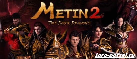Игра-Metin-2-Обзор-и-прохождение-игры-Metin-2-1