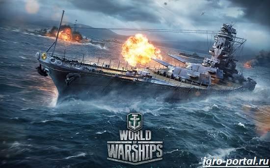 Игра-World-of-Warships-Особенности-и-прохождение-World-of-Warships-2