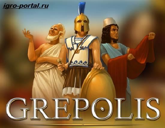 Игра-Grepolis-Обзор-и-прохождение-игры-Grepolis-3