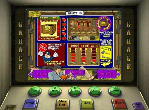 Бесплатные игры игровые автоматы гараж рейтинг слотов рф игра скачать игровые автоматы гаражи бесплатно и без регистрации