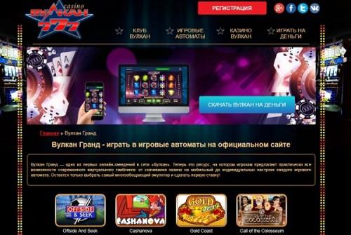 Онлайн казино вулкан нарды на деньги зов припяти играть в карты