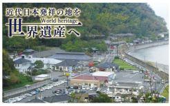 Kagoshima- W heritage x01.JPG