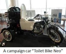 toto-toilet-bike-x01