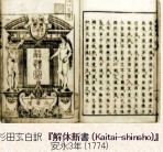 siebold-rangaku-x04