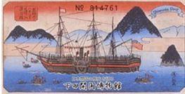 Shimoda- Kaikoku x03