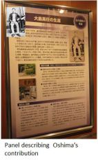 Iron Museum- Oshima x01