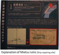 Mietsu- Ex Board x03