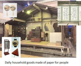 paper museum- Washi x08