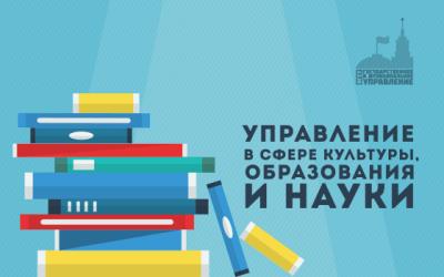 День открытых дверей программы магистратуры «Управление в сфере культуры, образования и науки»
