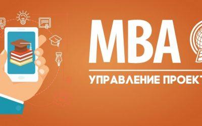 Клуб программ МВА ИГСУ приглашает на очередное занятие