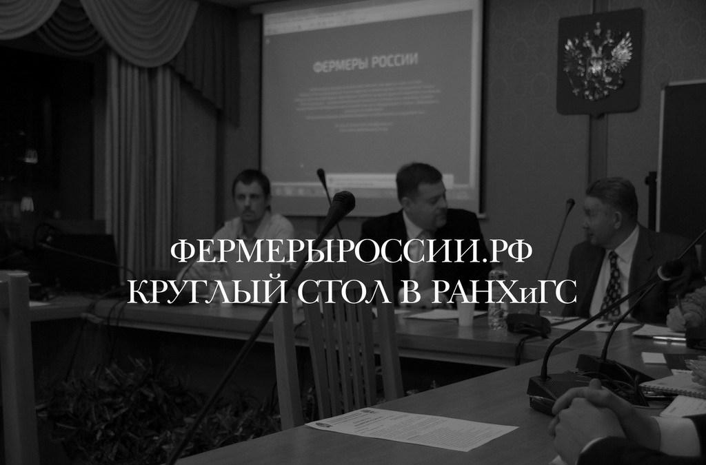 В ИГСУ РАНХиГС состоялся круглый стол посвященный проекту «ФЕРМЕРЫРОССИИ.РФ»