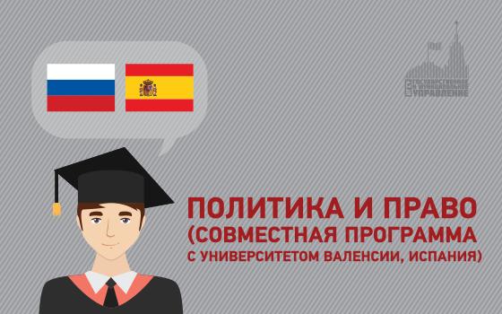 Политика и право (с углубленным изучением иностранных языков). Образовательная программа двойного диплома с Университетом Валенсии (Испания)