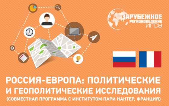 Россия-Европа: политические и геополитические исследования. Образовательная программа двойного диплома с Университетом Пари Нантер (Франция)