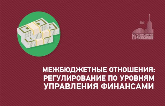 Межбюджетные отношения: регулирование по уровням управления финансами